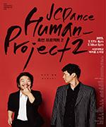 휴먼 프로젝트 2