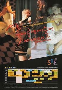 2007 서울국제공연예...