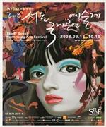 (2008) 서울국제공...