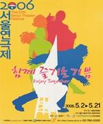 (2006) 서울연극제...
