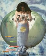 (제22회) 서울무용제...