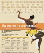 (제3회) 서울 국제 ...