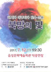 (사)국제문화공연교류회