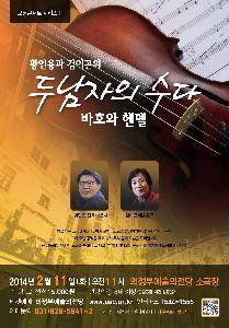 모닝콘서트1 황인용과 김이곤, 두남자의 수다 <바흐와 헨델>