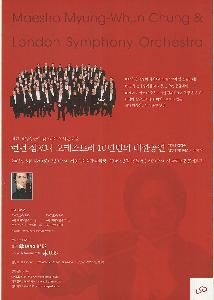 런던 심포니 오케스트라 10년만의 내한공연