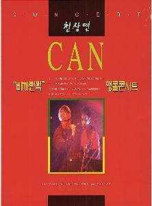 CAN CONCERT : 삐까뻔쩍 앵콜콘서트