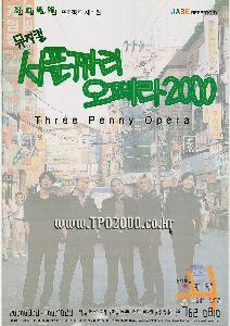 서푼짜리 오페라 2000
