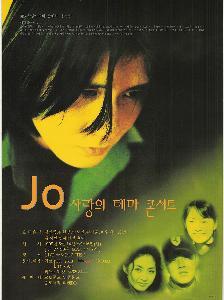 JO 사랑의 테마 콘서트
