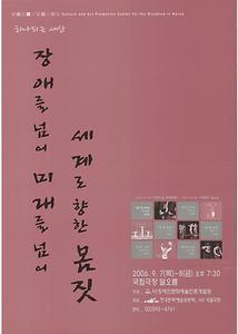 장애인문화예술진흥개발원