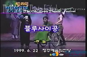 (제17회) 전국연극제 ; 블루 사이공
