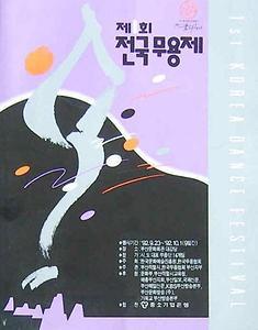 성남무용단