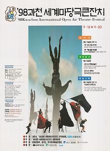 (1998) 과천 세계 마당극 큰잔치