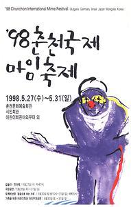 (1998) 춘천 국제 마임 축제