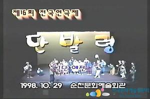 (제16회) 전국 연극제 ; 단발령