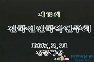 (제16회) 전국신인국악연주회