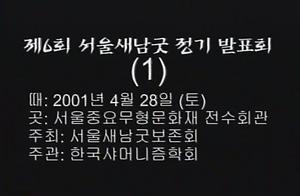 (제6회) 서울 새남굿 정기 발표회