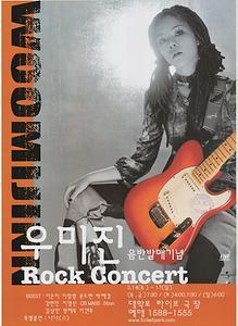 우미진 Rock Concert
