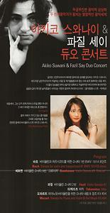 아키코 스와나이 & 파질 세이 듀오 콘서트