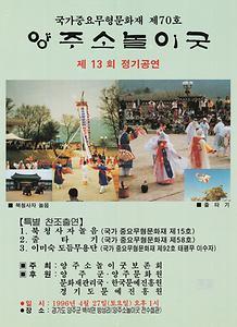 국가중요무형문화재 제70호 ; 양주소놀이굿