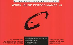 WORK-SHOP PERFORMANCE Ⅶ