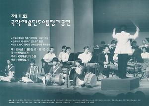 (제1회) 국악예술단 다스름 정기공연
