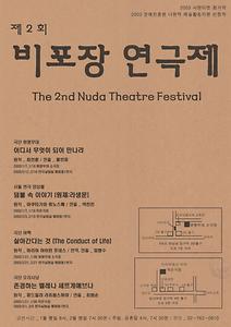 (제2회) 비포장 연극제