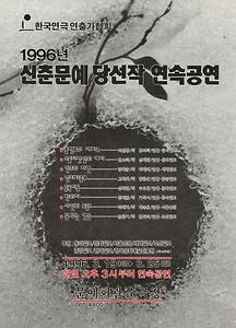 (1996) 신춘문예 당선작 연속공연