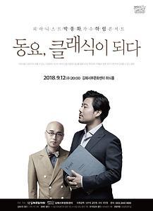 박종화 & 하림의 <동요, 클래식이 되다>