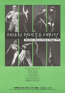 (제16회) 현대무용 데뷔전
