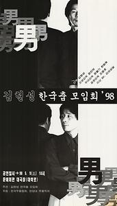 (1998) 김현성 한국춤 모임회