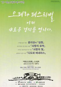 (1999) 서울오페라 페스티벌