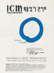 ICM 복음성가 콘서트