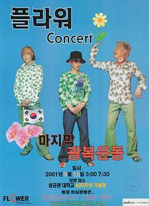 플라워 Concert ; 마지막 광복운동