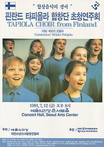 핀란드 타피올라 합창단 초청연주회