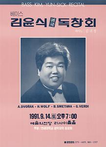 (베이스) 김윤식 귀국 독창회
