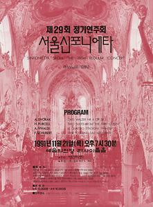 (제29회) 서울신포니에타 정기연주회