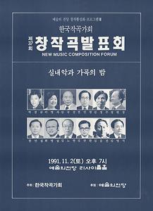 한국작곡가회