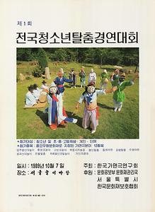 (제1회) 전국청소년탈춤경연대회