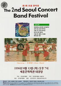 (제2회) 서울 관악제