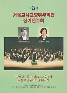 (제27회) 서울교사교향취주악단 정기연주회