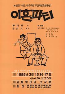 극단 서울 배우극장