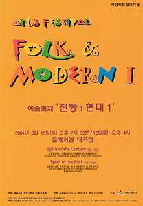 예술축제 '전통+현대' 집행위원회