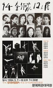 (1994) 춤작가 12인전