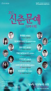 (2013) 신춘문예 단막극제 (2) ; 기막힌 동거 外..