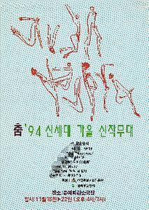 (1995) 신세대 가을 신작무대 (춤) ; 미디어 대금...外