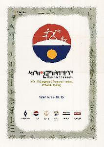 (1997) 세계연극제 공식초청 무용음악극 ; 진달래 꽃 ; 순례