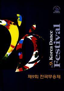 광주한국춤연구회