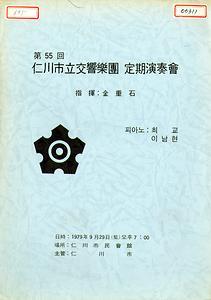(제55회) 인천시립교향악단 정기연주회
