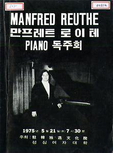 만프레트 로이테 피아노 독주회