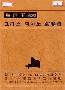 노신옥 교수 크라스 피아노 연주회